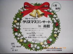 クリスマスコンサートin美和