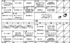 緒川子育て支援センター予定表10月~11月