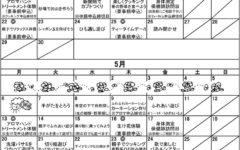 緒川子育て支援センター予定表4月~5月