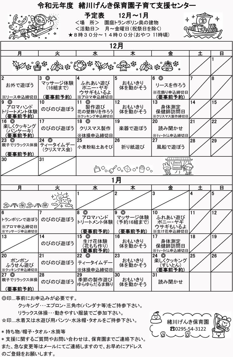 緒川子育て支援センター予定表12~1月