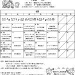 緒川子育て支援センター予定表6月