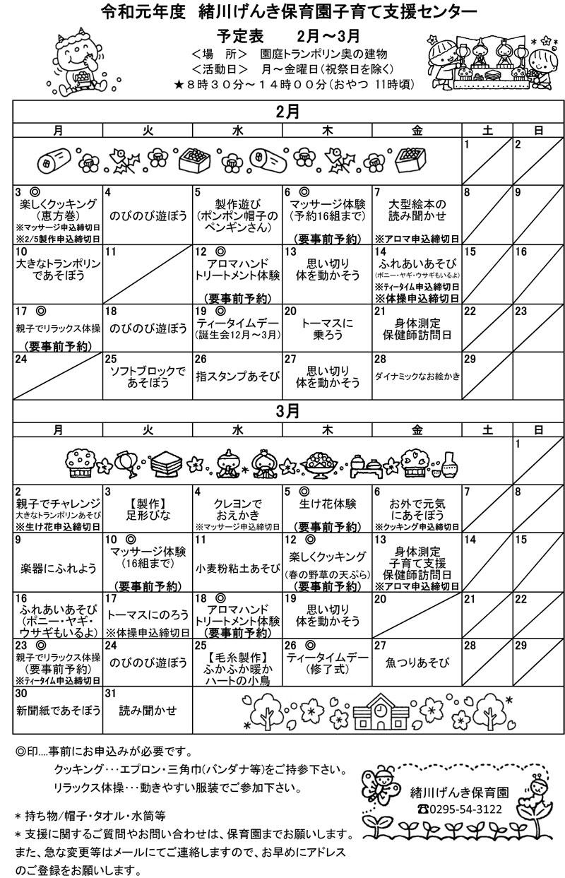 緒川子育て支援センター予定表2~3月