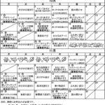 緒川子育て支援センター予定表10~11月